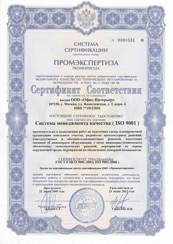 Сертификат соответствия: Система менеджмента качества ISO 9001